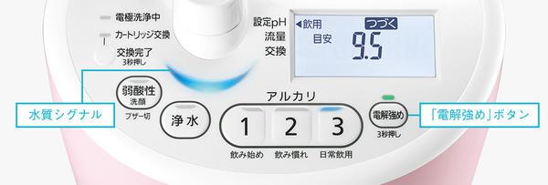 《送料区分1》パナソニック アルカリイオン整水器 TK-AS46-W [パールホワイト]【ラッキーシール対応】『あす楽対応』