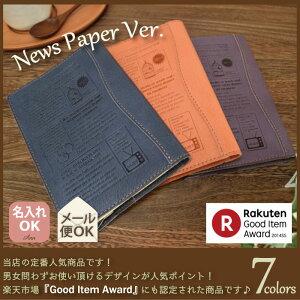 【メール便OK!ブックカバー・文庫本サイズ《ニュースペーパーVer》【エコレザー】
