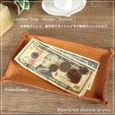 【 レザートレー 】【 Mサイズ 】マネートレイ牛革製 キャッシュトレイ かっこいい 本革 革小物 日本製 トレイ トレー プレゼント 日本職人 個性的オリジナル デザイン