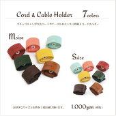 【ポスト投函OK】【コードホルダー3個セット】牛革ティーポコードホルダー全7色選べる2サイズ!