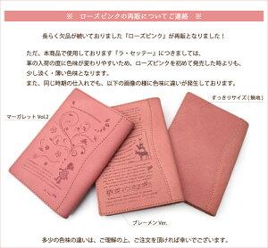 ブックカバー文庫本カバー《ブレーメンVer》名入れ革皮本革おしゃれ個性的豚革エコレザープレゼント贈り物ラセッテー