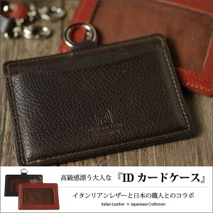 【メール便OK】IDカードケース/パスケース/横型/
