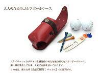 ★BKS【 ゴルフボールケース 】ゴルフ 名入れ ボールケース 本革 革 カッコいい おしゃれ シンプル