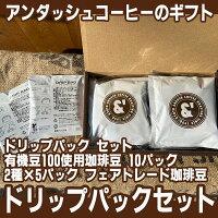 D04 コーヒー ギフト 送料無料 ドリップパック セット 有機豆100使用珈琲豆 フェアトレード 10パック 2種×5パック