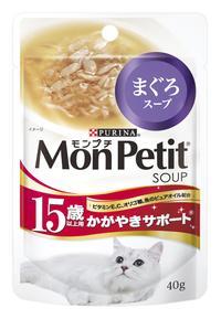 ネスレ モンプチスープパウチ 15歳以上用 かがやきサポート まぐろスープ 40g×★12個★ SPS3