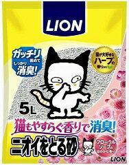 【期間限定】ライオン ペットキレイ ニオイをとる砂 フローラルソープの香り 5L