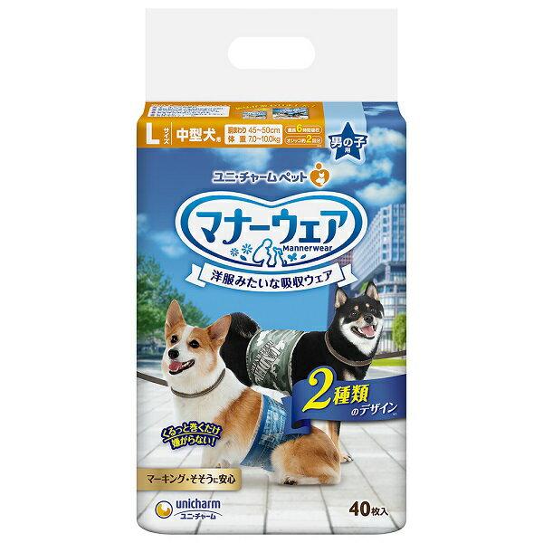 ユニチャームマナーウェア男の子用紙オムツLサイズ中型犬用迷彩・デニム40枚入× 8個  ケース販売・目隠し梱包不可