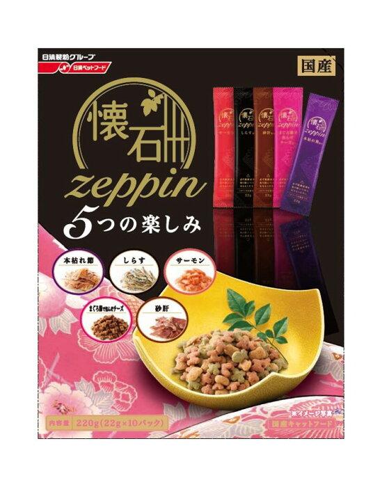 日清ペット 懐石zeppin 5つの楽しみ 220g
