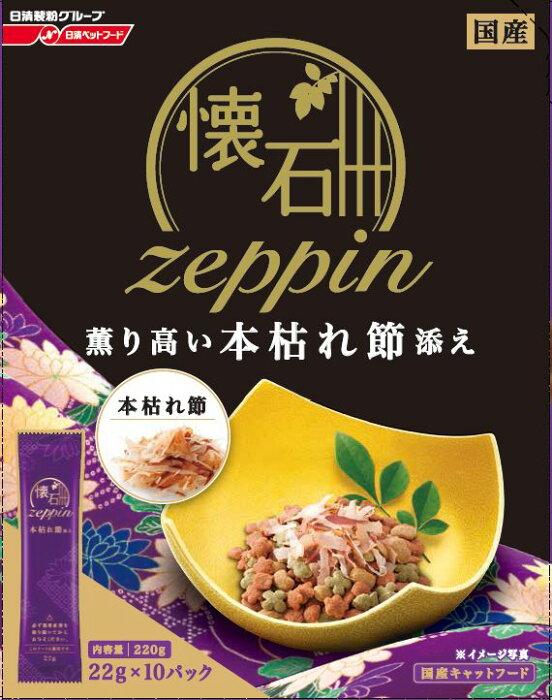 日清ペット 懐石zeppin 薫り高い本枯れ節添え 220g