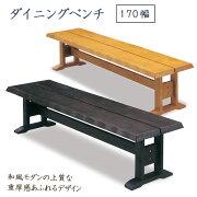 ベンチ椅子幅170cm木製ダイニングチェアーラバーウッド無垢ダイニングダイニングチェア食卓椅子食卓ベンチ和風チェアーチェア椅子イスいす和モダン重厚感こだわりデザインベンチのみナチュラルダークブラウン