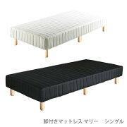 ベッド脚付きマットレスシングル脚付ベッドアイボリーブラック白黒ボンネルコイルシングルベッド脚付マットレス脚付マット組立簡単一人暮らし用