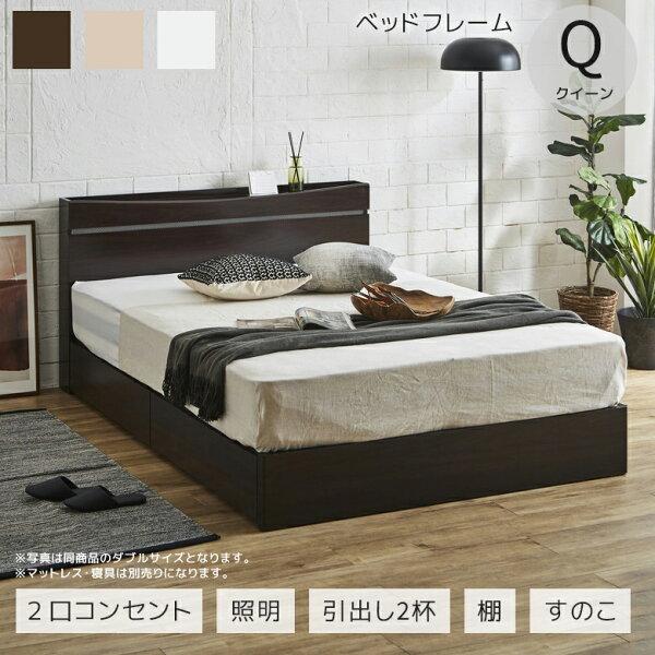 10日 最大15倍ベッドベッドフレームクイーンクイーンベッドマットレスなしクイーンサイズおしゃれすのこ収納付きナチュラルダークブ