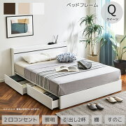 ベッドフレームベッドクイーンシンプル収納引き出し付きコンセント付棚付きライト付き間接照明ベッドおしゃれクイーンサイズクイーンベッドベット北欧すのこスノコ木製ナチュラルダークブラウン
