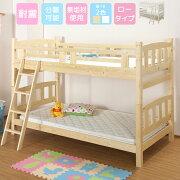 2段ベッド二段ベッドロータイプコンパクト寄り添える見守れるナチュラルホワイト耐震