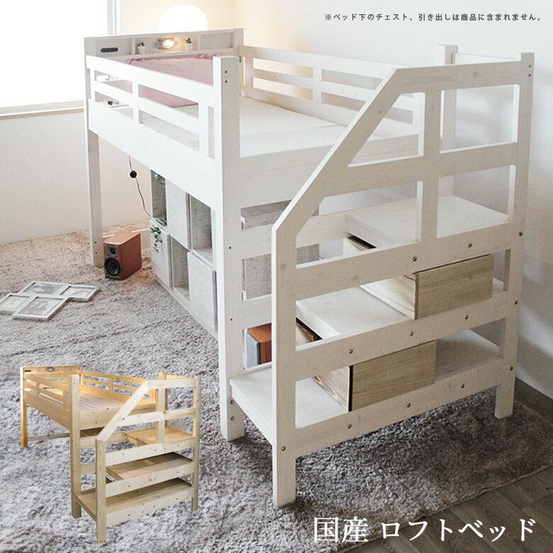 ロフトベッドロータイプ階段木製ミドル大人用子供用おしゃれ宮付き頑丈ナチュラルカントリー白ホワイト子供大人おすすめベッド北欧子供部屋国産日本製マットレス耐荷重400kg