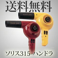 送料無料!!信頼のスイスブランド「ソリス」【送料無料】ソリス315 ハンドラ 1500W