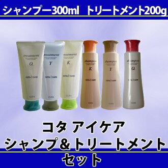 Kota eye care shampoo 300 ml & Kota eye care treatment 200 g Super bargain sets