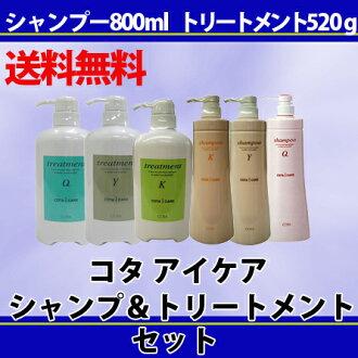Kota eye care shampoo 800 ml & Kota eye care treatment 520 g Super bargain sets