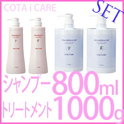 Kota eye care shampoo 800 ml & Kota eye care treatment 1000 g Super bargain sets