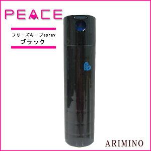 アリミノ ピース フリーズキープ spray 140g [ブラッ...