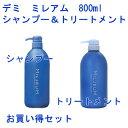 デミ ミレアム 800ml シャンプー&コンディショーナーセット【超お買い得商品】
