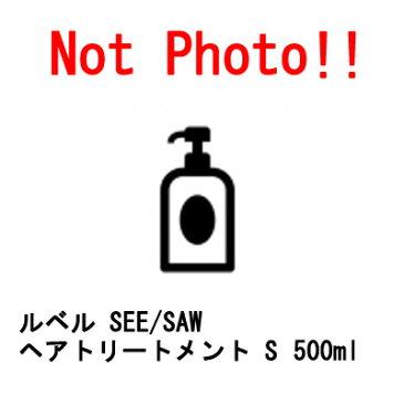 【只今ポイント2倍中】ルベルSEE/SAWヘアトリートメントS 500g 【SMOOTH】【スムース】【シーソー】