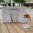 【正規代理店品】ケメックス CHEMEX コーヒーメーカー シンプルセット 3カップ用 本体とフィルターのセット マシンメイドの写真
