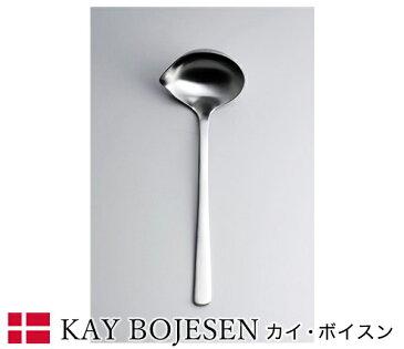 カイボイスン・Kay Bojesen Grand Prix ソースレードル つや消し