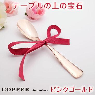 カパーザカトラリー/COPPER the cutlery 銅のアイスクリームスプーン ピンクゴールド【名入れ無料】