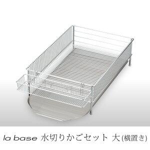 <有元葉子>la base(ラバーゼ)水切りカゴ大 横置タイプ 3点セット DLM-8563