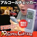 呼気中のアルコール濃度測定アルコールチェッカー