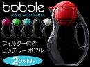 bobble/ボブル浄水ポット