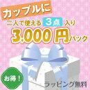 カップル景品3,000円パック【結婚式二次会の景品に最適】