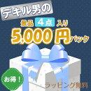デキル男の景品5,000円パック【結婚式二次会の景品に最適】