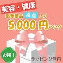 美容・健康景品5,000円パック【結婚式二次会の景品に最適】