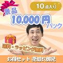 景品10,000円パック【結婚式二次会の景品に最適】