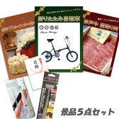 結婚式 二次会 景品 折りたたみ自転車・神戸牛・ポップコーンメーカー 他5点セット A3パネル・目録付 ビンゴ 景品