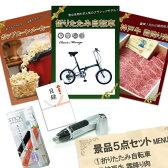 結婚式 二次会 景品 折りたたみ自転車(クラシックレッド)・神戸牛・ポップコーンメーカー 他5点セット A3パネル・目録付 ビンゴ 景品