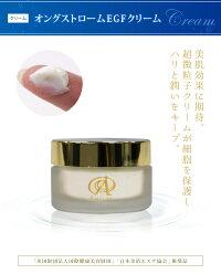 金・銀・プラチナ配合オングストロームクリーム