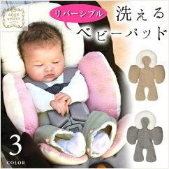 洗えるベビーカーマットリバーシブルチャイルドシートパッドベビーカーパッドベビーシートカーシートクッションベビーカークッションチャイルドシートボディサポート保護パッド出産祝いプレゼント赤ちゃん新生児