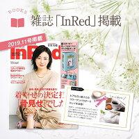 InRed雑誌掲載情報