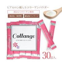 Collange3袋セット