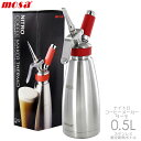 MOSA ナイトロコーヒーメーカー サーモ(0.5L)赤 CSS9-05 / NITRO ステンレス真空断熱ボトル N2ガスカートリッジ 3本付 モサ 家庭用 業務用