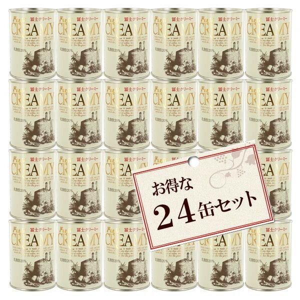冨士クリーミー 乳脂肪20% 380g×24缶セット / コーヒー 紅茶 料理 デザート