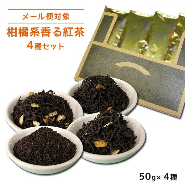 珈茶問屋アンジェ『柑橘系香る紅茶セット』