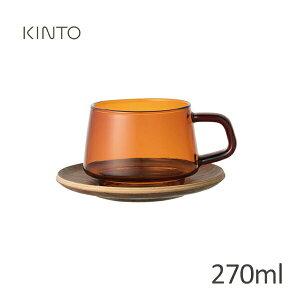 KINTO キントー SEPIA セピア カップ&ソーサー 270ml アンバー 21740 ティーカップ コーヒーカップ 紅茶 耐熱ガラス