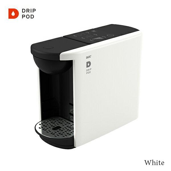 送料無料 UCC ドリップポッド DP3-W ホワイト DripPod 抽出機 カプセルコーヒーメーカー
