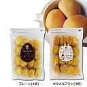 送料無料 ティンカーベルのたまごパン 8袋セット プレーン4袋 カラメルプリン4袋