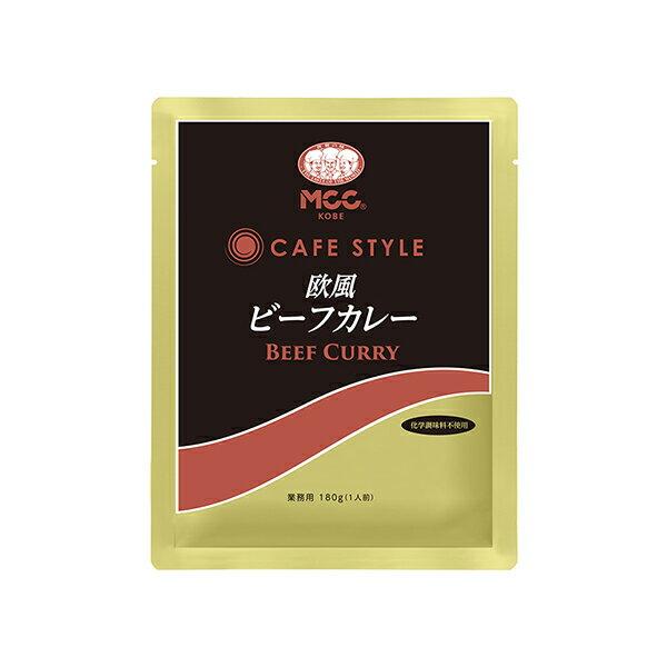 MCC CAFE STYLE 欧風ビーフカレー 180g×10袋セット エムシーシー 業務用