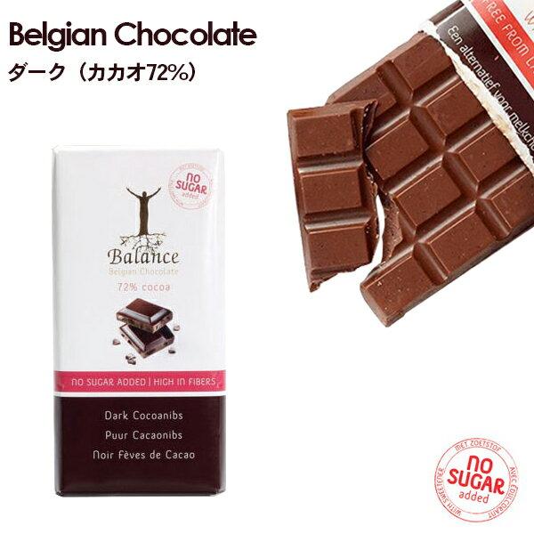 クリンゲラ Balance バランス ダーク  カカオ72%  (100g) / チョコレート ベルギー 砂糖不使用 カカオ